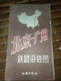 北京一广州铁路沿线图
