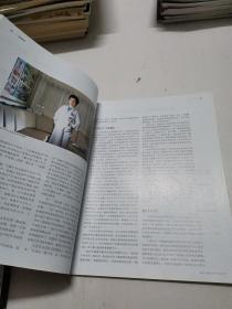 三联生活周刊 2017年第13期