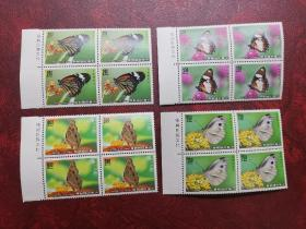 专277 79年版 蝴蝶邮票 复兴方连 原胶全品