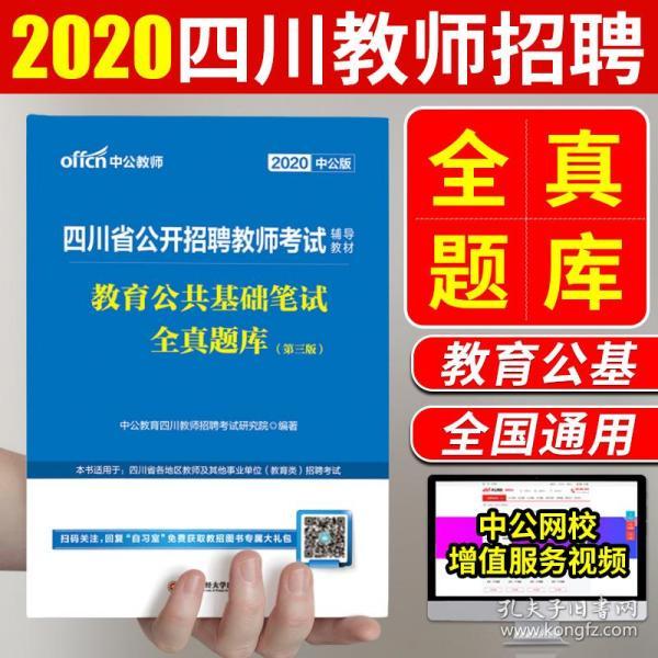 中公教育2020四川省公开招聘教师考试教材:教育公共基础笔试全真题库