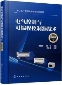 电气控制与可编程控制器技术 第四版史国生化学工业V2