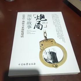 炮局预审故事 吕燕群 口述;蓝向东 执笔