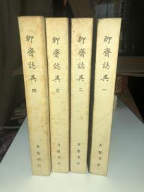 聊斋志异 (全四册)影印 齐鲁书社