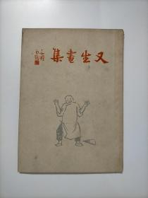 丰子恺《又生画集》(开明书店民国三十六年初版)
