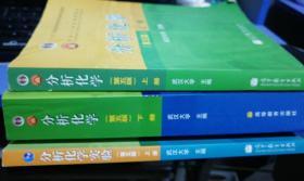 分析化学(第五版 上下册) 实验 武汉大学 9787040202045