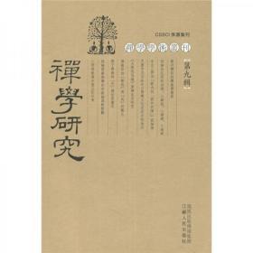 禅学研究(第九辑)(禅学学术丛刊)   赖永海主编  江苏人民出版社正版9