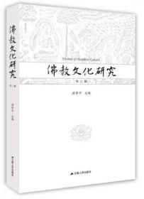 佛教文化研究(第三辑)   洪修平主编  江苏人民出版社3