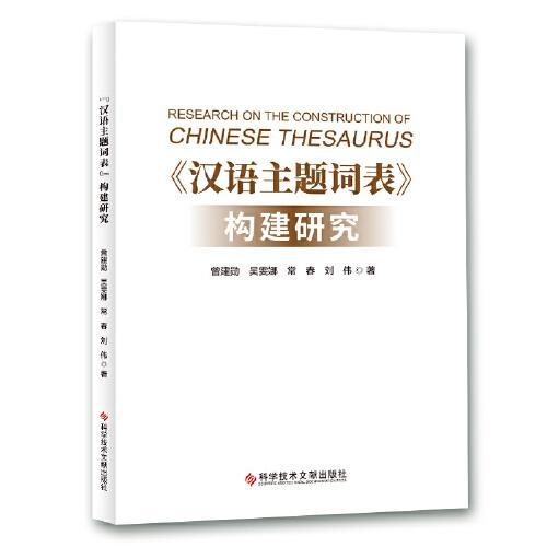 汉语主题词表构建研究