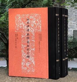 马王堆汉墓简帛文字全编(全三册)