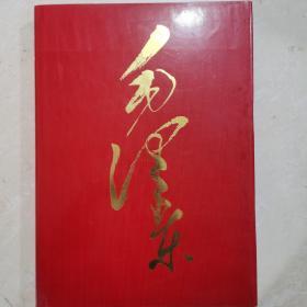毛泽东 画册 精
