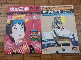 日本回流、日文原版精美围棋书,围棋俱乐部别册《下三手》2册合售,大32开本平装,整体保存不错。