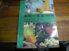 家制小食品150种