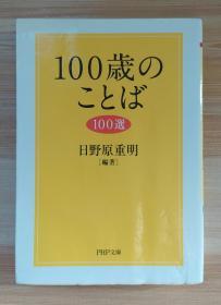 日文原版书 100歳のことば100选  日野原重明  (著, 编集)