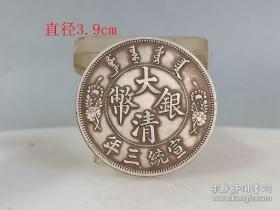 乡下收的大清银币宣统三年龙纹银元