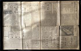 旧报纸,《新闻夜报》民国二十四年(1935)二月十一日出版,85*55cm