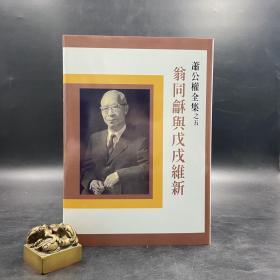 编号限量毛边本·台湾联经版  萧公权《翁同龢与戊戌维新》(限量 80 套,赠联经制作藏书票一枚)