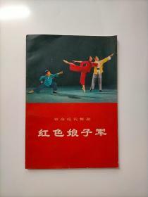 红色娘子军  革命现代舞剧