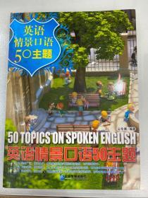 英语情景口语50主题
