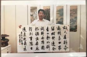 刘俊京书法包手写带合影