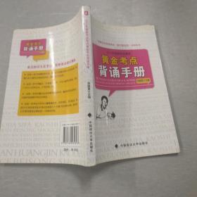 2011年国家司法考试黄金考点背诵手册