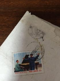 钢琴伴唱《红灯记》8分邮票(实寄封,内有信件)