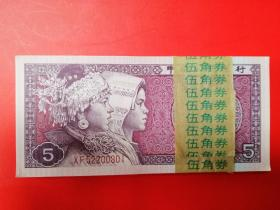 第四套人民币 8005 1980版 五角 整刀 百连号 2冠号版 XF52200301--52200400  含333豹子号 品相如图 包邮