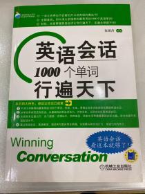 英语新起点系列:英语会话1000个单词行遍天下
