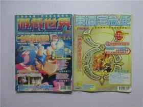 电脑杂志 1998年第173期 游戏世界、东瀛宅急便一期两册合售
