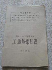 黑龙江省中学暂用课本 工业基础知识 第一分册