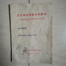 国内邮政汇兑业务须知(全一册)〈1962年北京初版〉