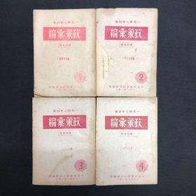 1949年晋绥边区【政策汇编】4册 仲勋等著。