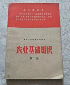 农业基础知识(第二册)