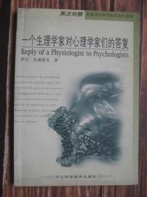 一个生理学家对心理学家们的答复  英汉对照