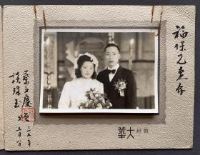 1948年 杭州大华照相馆拍摄 贵族新人结婚照一件(摄制精良,有相主毛笔签赠题记)