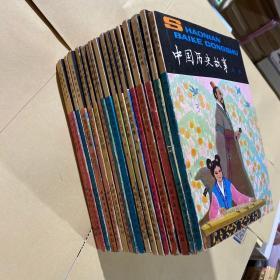 少年百科丛书  中国历史故事(17本)
