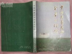 中国农垦农田杂草及防除