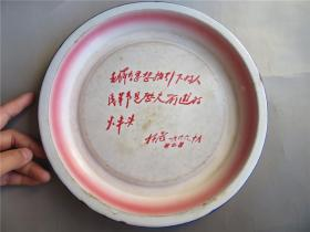 1969年 文革时期 老搪瓷盘子 带题词 红色收藏 有残破