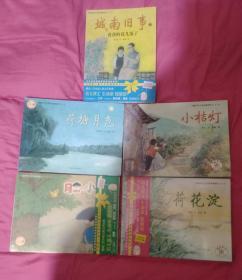 中国百年文学经典图画书 (原封 第一辑第二辑第三第四辑第五辑 25册合售)