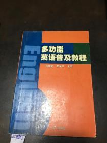 多功能英语普及教程(内有不少划线笔记)