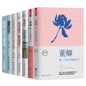 全套7册董卿推荐的书籍做一个有才情的女子将来的你一定会感谢现?