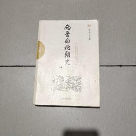 吕思勉历史全集:两晋南北朝史二
