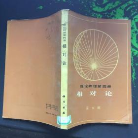理论物理第四册:相对论