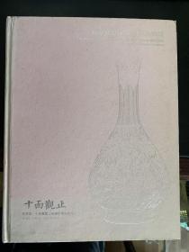 北京保利2019秋季拍卖会图录——十面观止