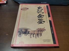 国学今读系列:史记全鉴(耀世典藏版)
