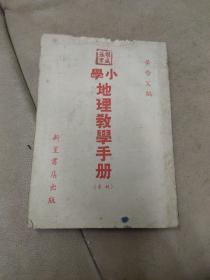 1953年初版:《小学地理教学手册》(秋季适用)有笔迹等