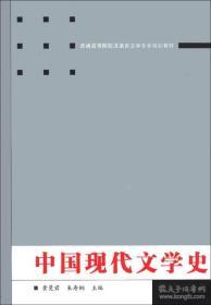二手中国现代文学史 黄曼君 朱寿桐 武汉大学出版社9787307