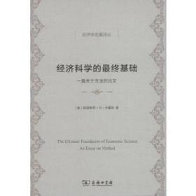 正版现货 经济科学的最终基础:一篇关于方法的论文