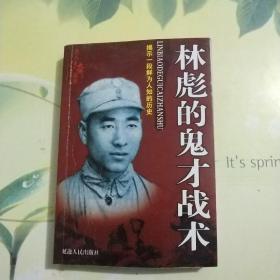 林彪的鬼才战术