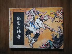●绘画版连环画:《武当山传奇》邹建平等绘【1984湖南美术版64开】!