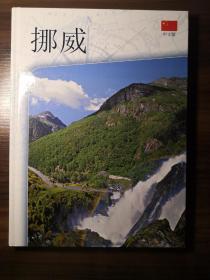 挪威 中文版